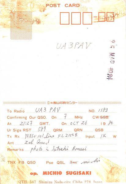 Нажмите на изображение для увеличения.  Название:JR1PNX-UA3PAV-1980-qsl-2s.jpg Просмотров:2 Размер:368.8 Кб ID:285910