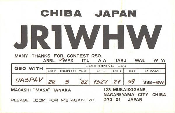 Нажмите на изображение для увеличения.  Название:JR1WHW-UA3PAV-1982-qsl.jpg Просмотров:2 Размер:293.6 Кб ID:285911