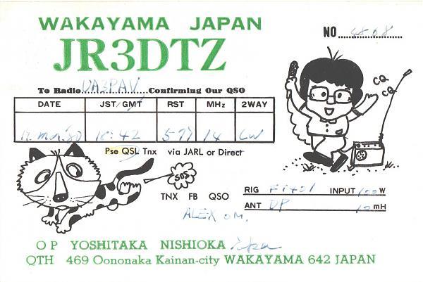 Нажмите на изображение для увеличения.  Название:JR3DTZ-UA3PAV-1980-qsl.jpg Просмотров:2 Размер:399.4 Кб ID:285913
