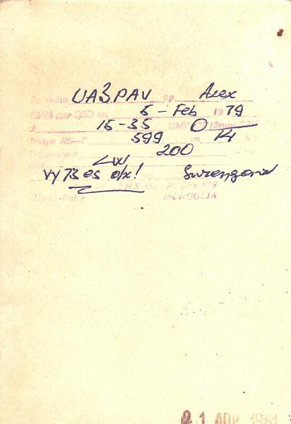 Нажмите на изображение для увеличения.  Название:JT1DH-UA3PAV-1979-qsl-2s.jpg Просмотров:2 Размер:363.5 Кб ID:285915