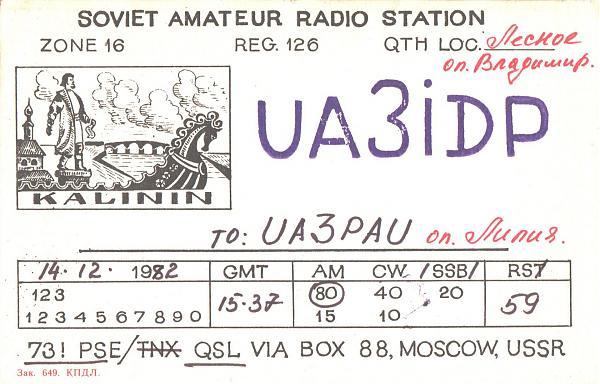 Нажмите на изображение для увеличения.  Название:UA3IDP-UA3PAU-1982-qsl.jpg Просмотров:2 Размер:427.1 Кб ID:285919