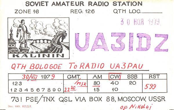 Нажмите на изображение для увеличения.  Название:UA3IDZ-UA3PAU-1979-qsl1.jpg Просмотров:2 Размер:443.3 Кб ID:285920