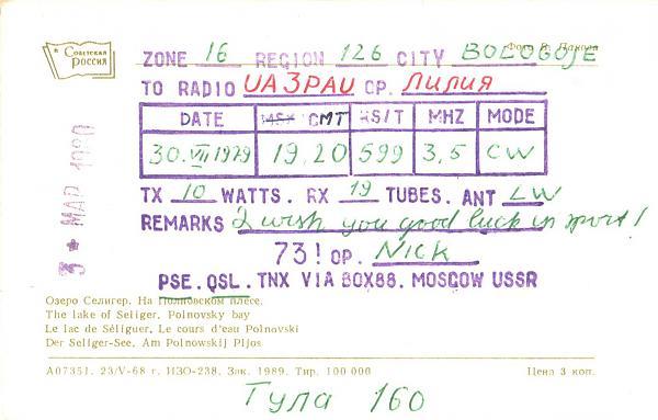 Нажмите на изображение для увеличения.  Название:UA3IDZ-UA3PAU-1979-qsl2-2s.jpg Просмотров:2 Размер:325.6 Кб ID:285922