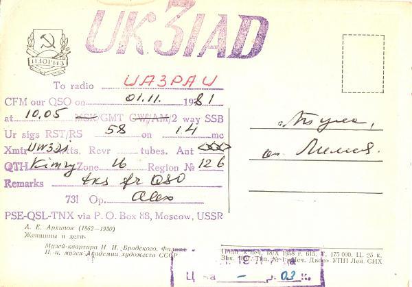 Нажмите на изображение для увеличения.  Название:UK3IAD-UA3PAU-1981-qsl-2s.jpg Просмотров:2 Размер:377.6 Кб ID:285924