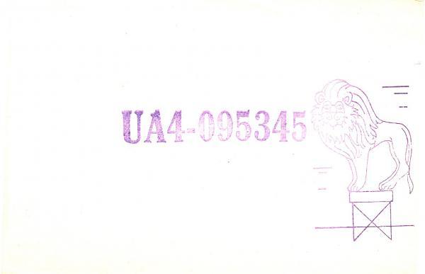 Нажмите на изображение для увеличения.  Название:UA4-095-345-to-UA3PAU-1979-qsl1-1s.jpg Просмотров:2 Размер:132.6 Кб ID:285926