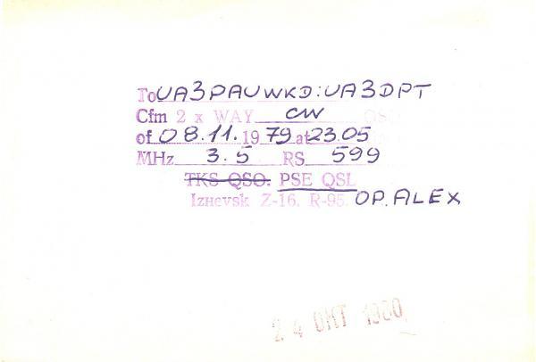 Нажмите на изображение для увеличения.  Название:UA4-095-345-to-UA3PAU-1979-qsl1-2s.jpg Просмотров:2 Размер:145.9 Кб ID:285927
