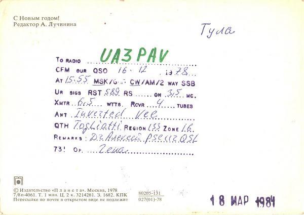 Нажмите на изображение для увеличения.  Название:UA4HII-UA3PAV-1978-qsl-2s.jpg Просмотров:2 Размер:274.9 Кб ID:285941