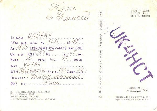 Нажмите на изображение для увеличения.  Название:UK4HCT-UA3PAV-1978-qsl1-2s.jpg Просмотров:2 Размер:371.6 Кб ID:285943