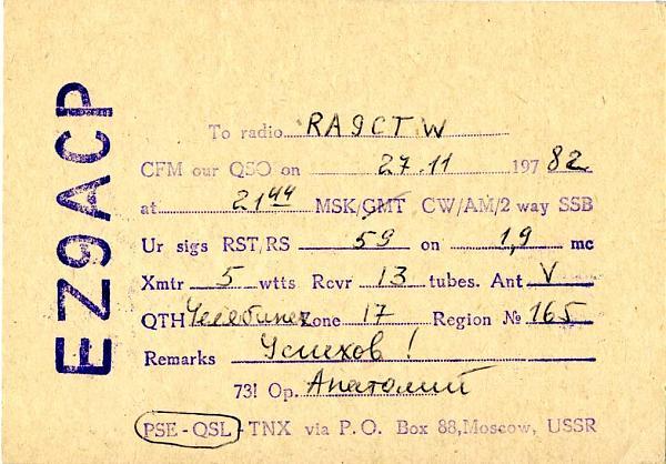 Нажмите на изображение для увеличения.  Название:EZ9ACP qsl ra9ctw 1982.jpg Просмотров:2 Размер:203.5 Кб ID:285952
