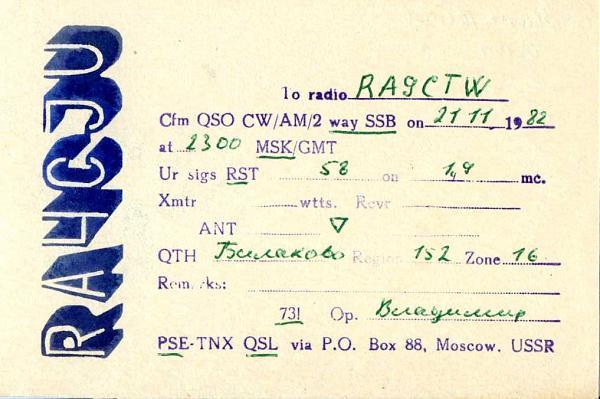 Нажмите на изображение для увеличения.  Название:RA4CJU qsl ra9ctw 1982.jpg Просмотров:2 Размер:160.6 Кб ID:285954