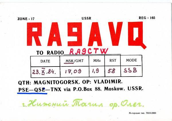 Нажмите на изображение для увеличения.  Название:RA9AVQ qsl ra9ctw 1984.jpg Просмотров:2 Размер:145.4 Кб ID:285956