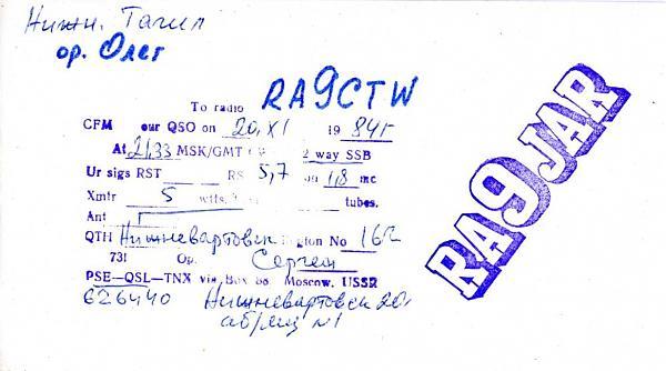 Нажмите на изображение для увеличения.  Название:RA9JAR qsl ra9ctw 1984.jpg Просмотров:2 Размер:133.4 Кб ID:285957