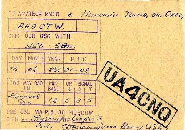 Нажмите на изображение для увеличения.  Название:UA4CNQ qsl ra9ctw 1985.jpg Просмотров:2 Размер:242.9 Кб ID:285960
