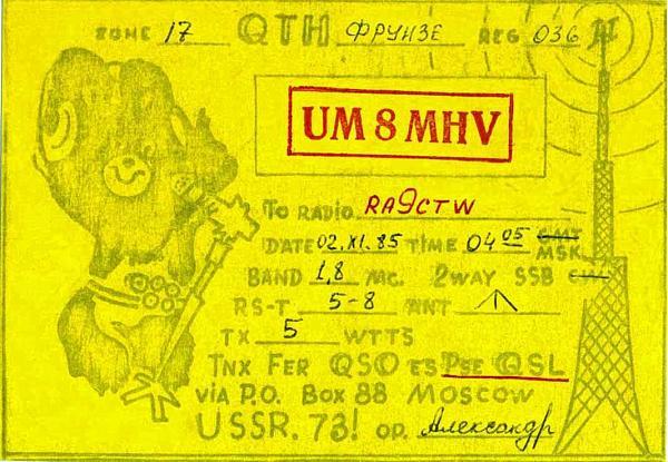 Нажмите на изображение для увеличения.  Название:UM8MHV qsl ra9ctw.jpg Просмотров:2 Размер:116.7 Кб ID:285965