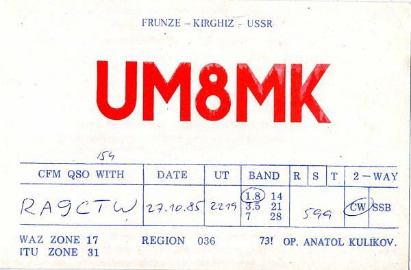 Нажмите на изображение для увеличения.  Название:UM8MK qsl ra9ctw 1985.jpg Просмотров:2 Размер:123.8 Кб ID:285966