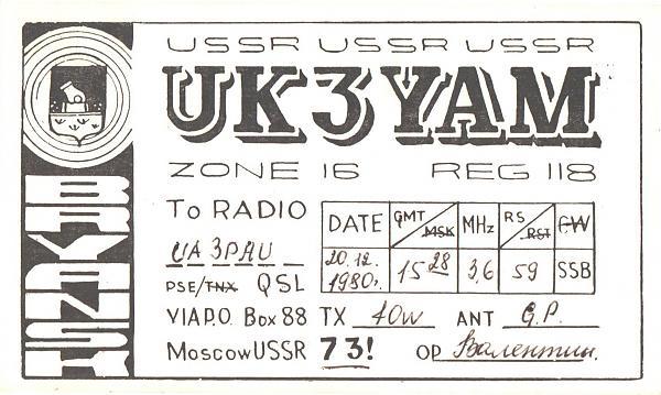 Нажмите на изображение для увеличения.  Название:UK3YAM-UA3PAU-1980-qsl.jpg Просмотров:5 Размер:404.5 Кб ID:285976
