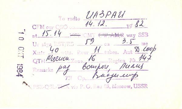 Нажмите на изображение для увеличения.  Название:UA3ECJ-UA3PAU-1982-qsl-2s.jpg Просмотров:5 Размер:213.6 Кб ID:285978