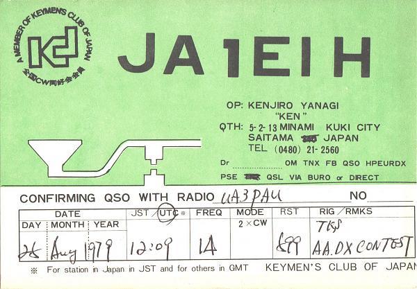 Нажмите на изображение для увеличения.  Название:JA1EIH-UA3PAU-1979-qsl-1s.jpg Просмотров:5 Размер:725.9 Кб ID:285982