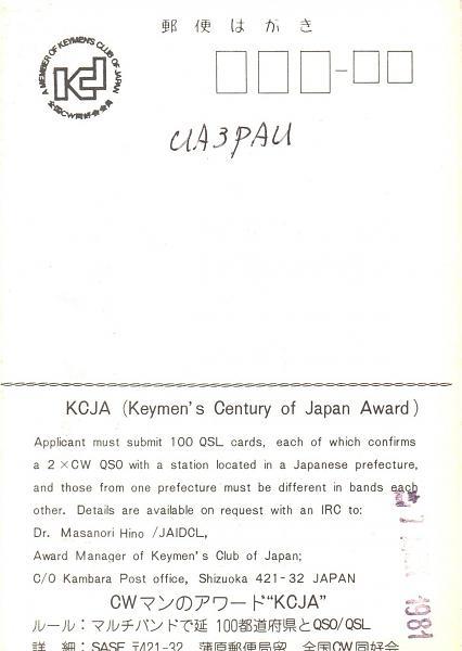 Нажмите на изображение для увеличения.  Название:JA1EIH-UA3PAU-1979-qsl-2s.jpg Просмотров:5 Размер:262.1 Кб ID:285983