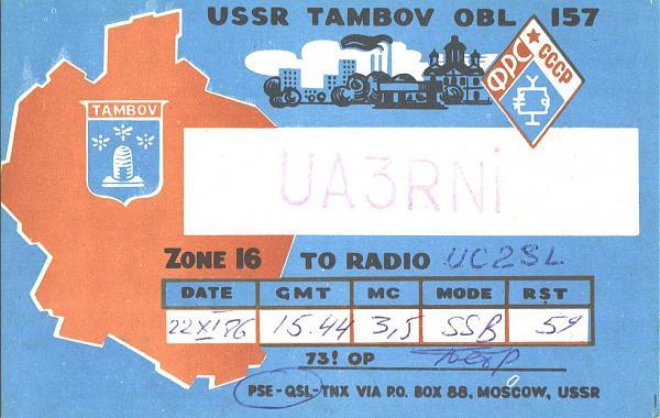 Нажмите на изображение для увеличения.  Название:UA3RNI-UC2SL-1986-qsl.jpg Просмотров:3 Размер:411.4 Кб ID:285990