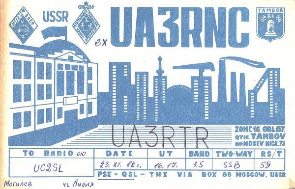Нажмите на изображение для увеличения.  Название:UA3RTR-UC2SL-1986-qsl.jpg Просмотров:3 Размер:556.1 Кб ID:285991