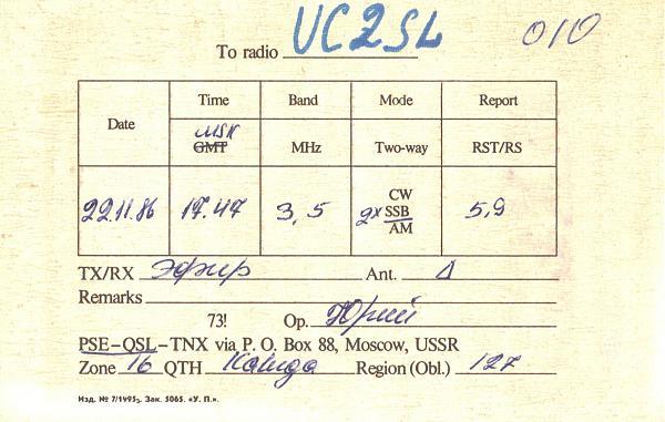 Нажмите на изображение для увеличения.  Название:UZ3XWX-UC2SL-1986-qsl-2s.jpg Просмотров:3 Размер:494.7 Кб ID:285994