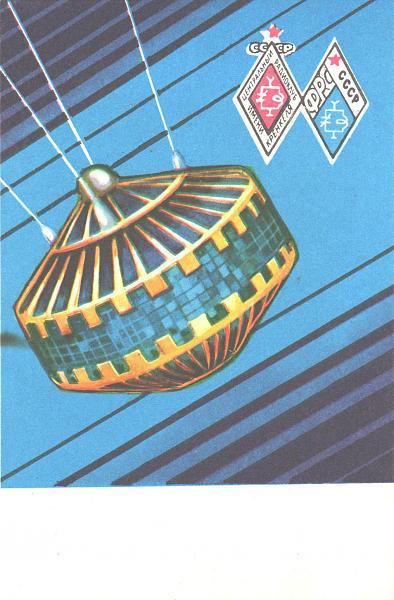 Нажмите на изображение для увеличения.  Название:UA3-126-1-to-UC2SL-1986-qsl-1s.jpg Просмотров:3 Размер:488.3 Кб ID:285995