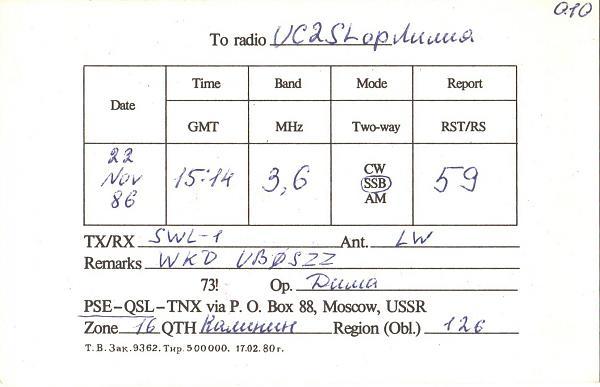 Нажмите на изображение для увеличения.  Название:UA3-126-367-to-UC2SL-1986-qsl1-2s.jpg Просмотров:3 Размер:273.0 Кб ID:285998
