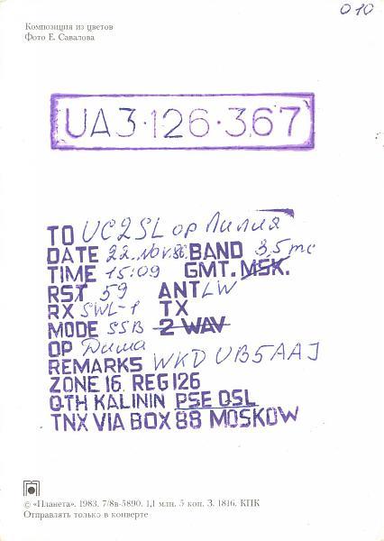 Нажмите на изображение для увеличения.  Название:UA3-126-367-to-UC2SL-1986-qsl2-2s.jpg Просмотров:3 Размер:313.6 Кб ID:286000