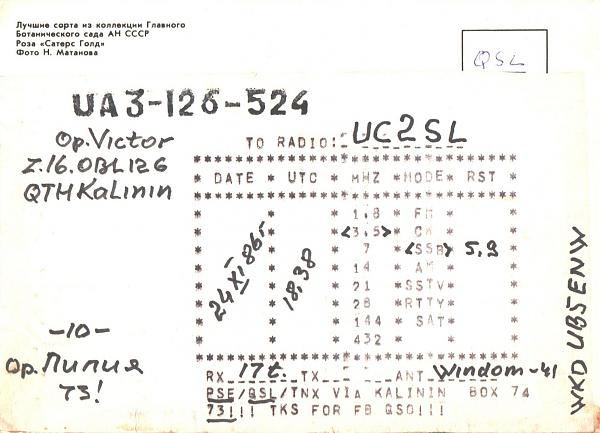 Нажмите на изображение для увеличения.  Название:UA3-126-524-to-UC2SL-1986-qsl1-2s.jpg Просмотров:3 Размер:353.8 Кб ID:286002
