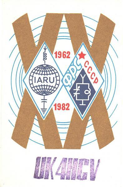 Нажмите на изображение для увеличения.  Название:UK4HCV-UA3PAV-1983-qsl2-1s.jpg Просмотров:2 Размер:442.9 Кб ID:286006