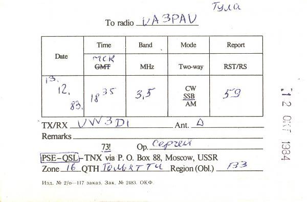 Нажмите на изображение для увеличения.  Название:UK4HCV-UA3PAV-1983-qsl2-2s.jpg Просмотров:2 Размер:247.6 Кб ID:286007