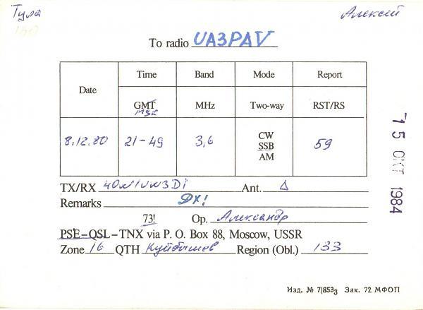 Нажмите на изображение для увеличения.  Название:UK4HDC-UA3PAV-1980-qsl-2s.jpg Просмотров:2 Размер:261.0 Кб ID:286009