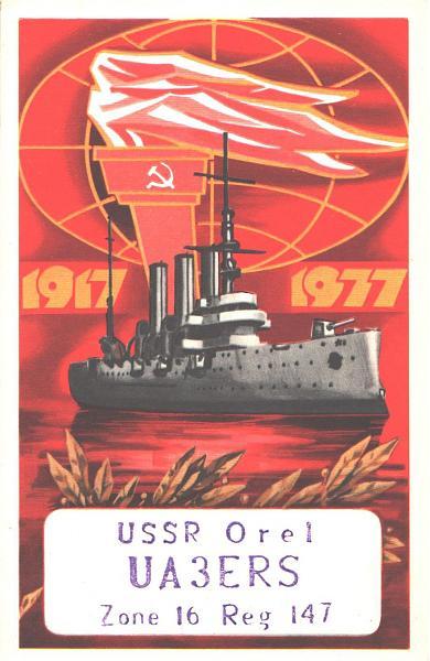 Нажмите на изображение для увеличения.  Название:UA3ERS-UA3PAU-1983-qsl-1s.jpg Просмотров:2 Размер:532.8 Кб ID:286027