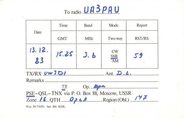 Нажмите на изображение для увеличения.  Название:UA3ERS-UA3PAU-1983-qsl-2s.jpg Просмотров:2 Размер:234.2 Кб ID:286028