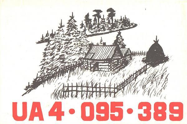 Нажмите на изображение для увеличения.  Название:UA4-095-389-to-UA3PAU-1981-qsl-1s.jpg Просмотров:2 Размер:419.6 Кб ID:286031