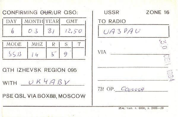 Нажмите на изображение для увеличения.  Название:UA4-095-389-to-UA3PAU-1981-qsl-2s.jpg Просмотров:2 Размер:273.5 Кб ID:286032