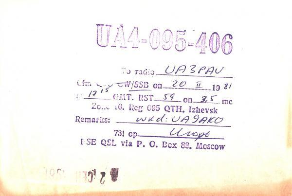 Нажмите на изображение для увеличения.  Название:UA4-095-406-to-UA3PAU-1981-qsl.jpg Просмотров:2 Размер:232.5 Кб ID:286033
