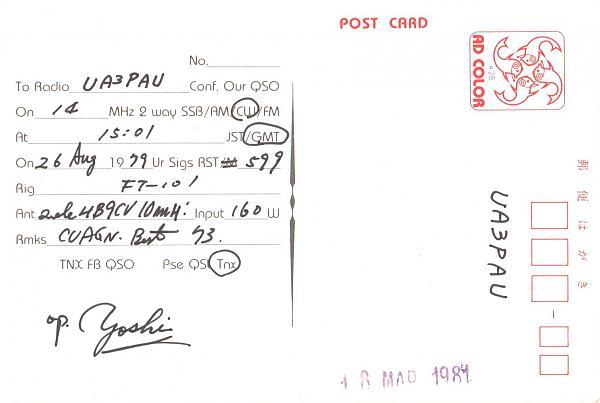 Нажмите на изображение для увеличения.  Название:JA1EMQ-UA3PAU-1979-qsl-2s.jpg Просмотров:2 Размер:254.5 Кб ID:286036