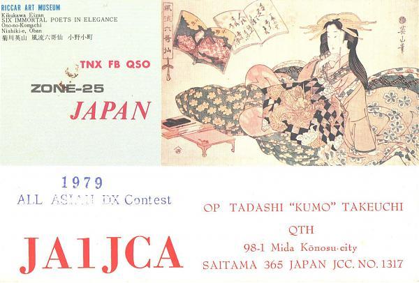 Нажмите на изображение для увеличения.  Название:JA1JCA-UA3PAU-1979-qsl1-1s.jpg Просмотров:2 Размер:630.5 Кб ID:286037