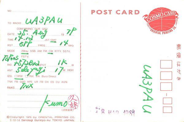 Нажмите на изображение для увеличения.  Название:JA1JCA-UA3PAU-1979-qsl1-2s.jpg Просмотров:2 Размер:330.3 Кб ID:286038