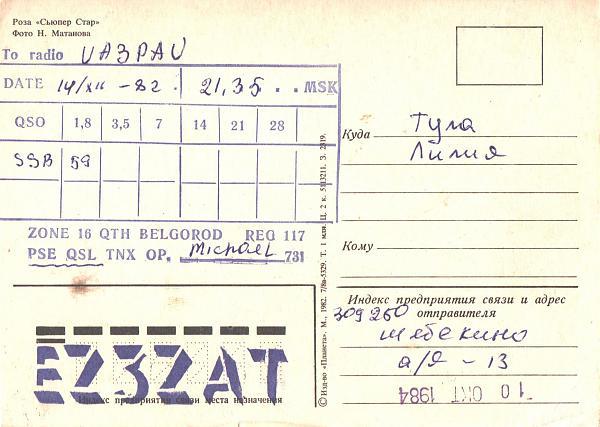 Нажмите на изображение для увеличения.  Название:EZ3ZAT-UA3PAU-1982-qsl-2s.jpg Просмотров:3 Размер:466.4 Кб ID:286059