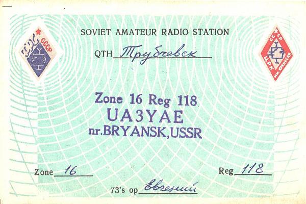 Нажмите на изображение для увеличения.  Название:UA3YAE-UA3PAU-1982-qsl-1s.jpg Просмотров:2 Размер:485.4 Кб ID:286060