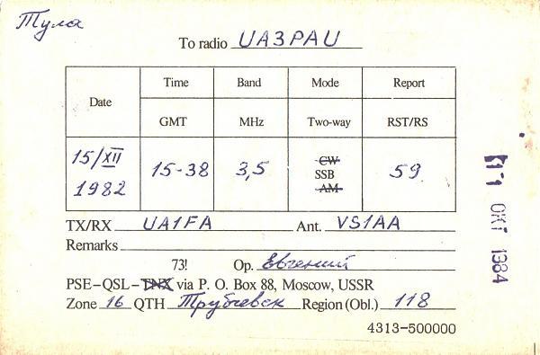 Нажмите на изображение для увеличения.  Название:UA3YAE-UA3PAU-1982-qsl-2s.jpg Просмотров:2 Размер:332.7 Кб ID:286061