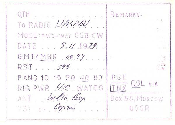 Нажмите на изображение для увеличения.  Название:UA3YBX-UA3PAU-1979-qsl1-2s.jpg Просмотров:2 Размер:192.7 Кб ID:286063