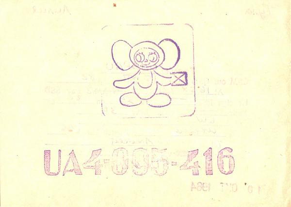 Нажмите на изображение для увеличения.  Название:UA4-095-416-to-UA3PAU-1982-qsl1-1s.jpg Просмотров:2 Размер:250.5 Кб ID:286064
