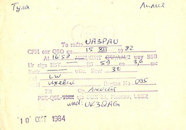 Нажмите на изображение для увеличения.  Название:UA4-095-416-to-UA3PAU-1982-qsl1-2s.jpg Просмотров:2 Размер:266.8 Кб ID:286065