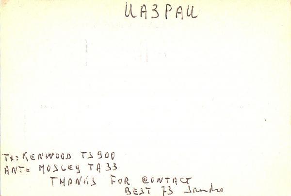 Нажмите на изображение для увеличения.  Название:I4IZZ-UA3PAU-1981-qsl-2s.jpg Просмотров:2 Размер:177.7 Кб ID:286070