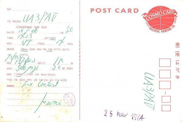 Нажмите на изображение для увеличения.  Название:JA1JCA-UA3PAU-1980-qsl2-2s.jpg Просмотров:2 Размер:311.5 Кб ID:286072