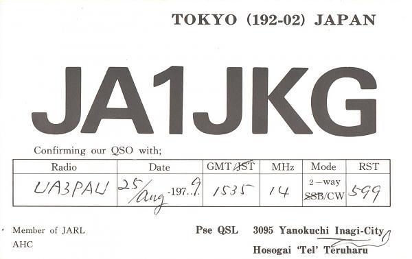Нажмите на изображение для увеличения.  Название:JA1JKG-UA3PAU-1979-qsl.jpg Просмотров:2 Размер:252.0 Кб ID:286073
